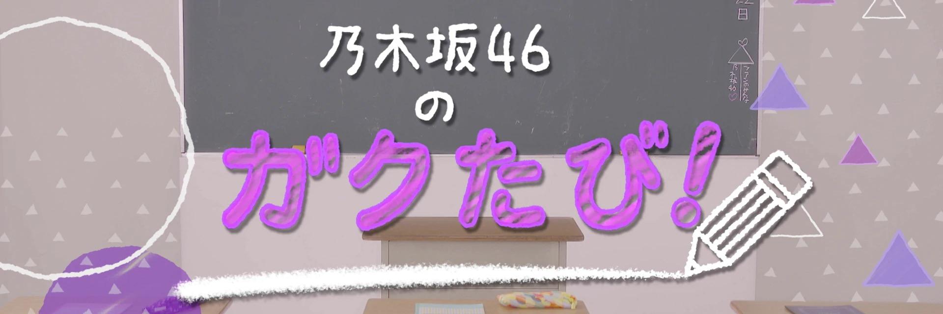 乃木坂46のガクたび