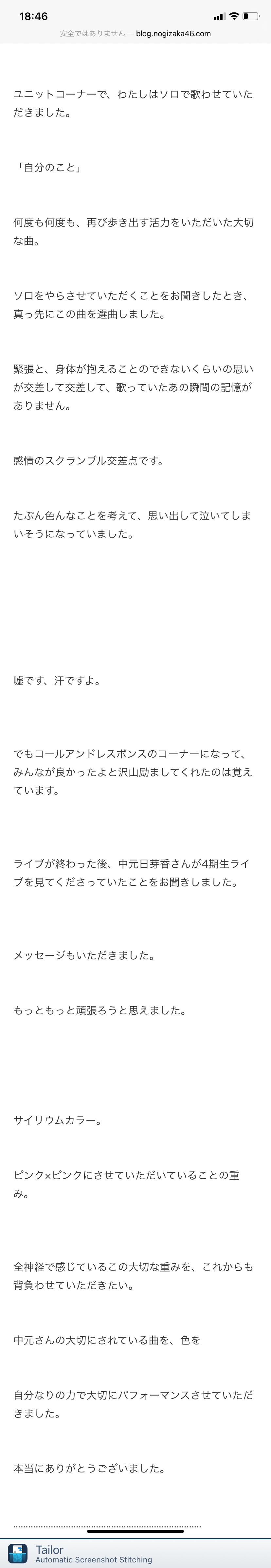 林瑠奈「中元日芽香さんが4期生ライブを見てくださっていたことをお聞きしました。メッセージもいただきました」