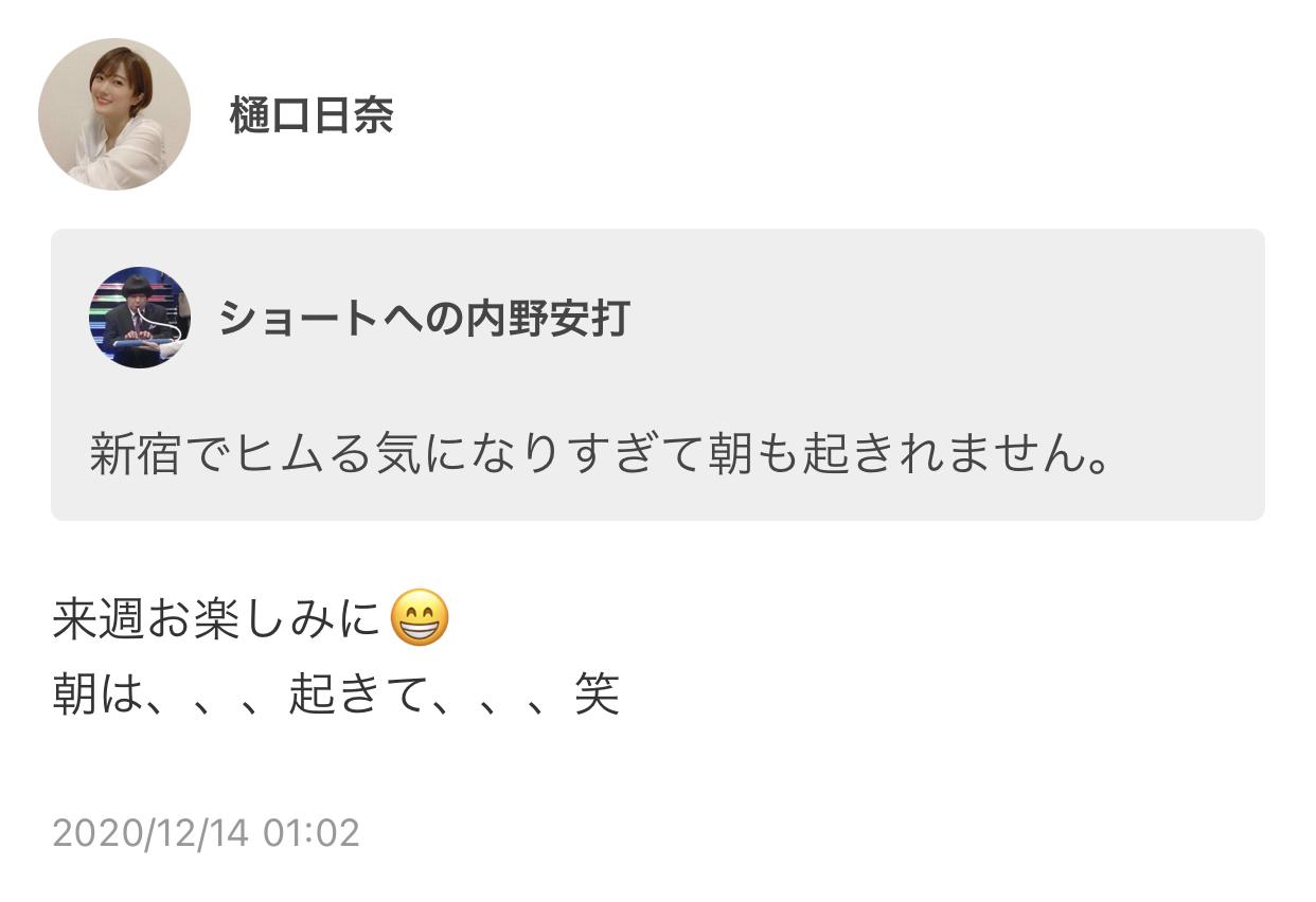 樋口日奈「新宿でヒムる、 来週お楽しみに」