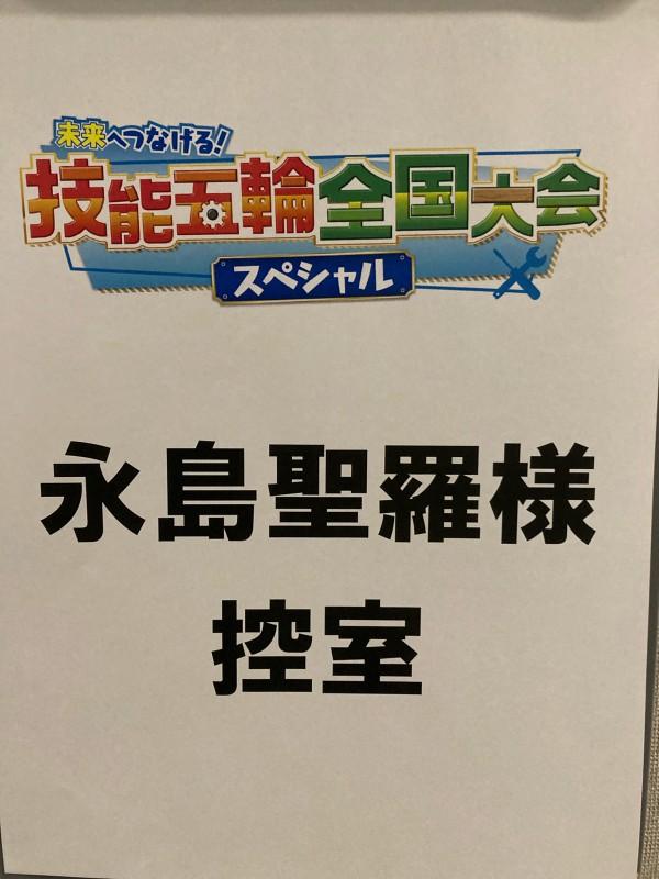 永島聖羅 未来へつなげる!技能五輪全国大会スペシャル
