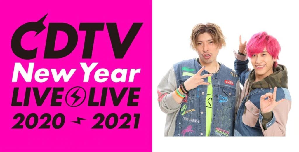 年越し「CDTV」