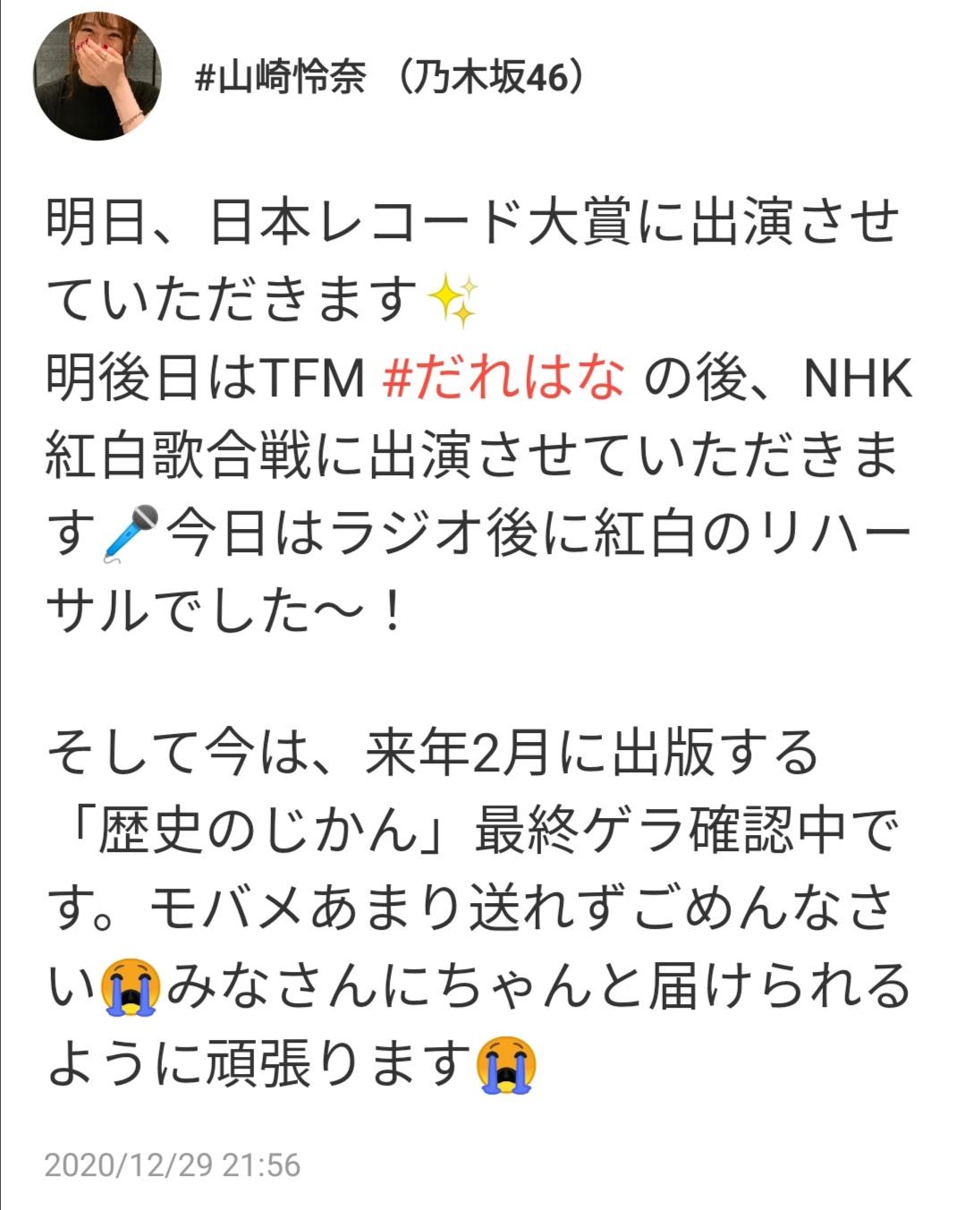 山崎怜奈「明日、日本レコード大賞に出演させていただきます」