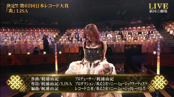 「第62回輝く!日本レコード大賞」はLiSA『炎』