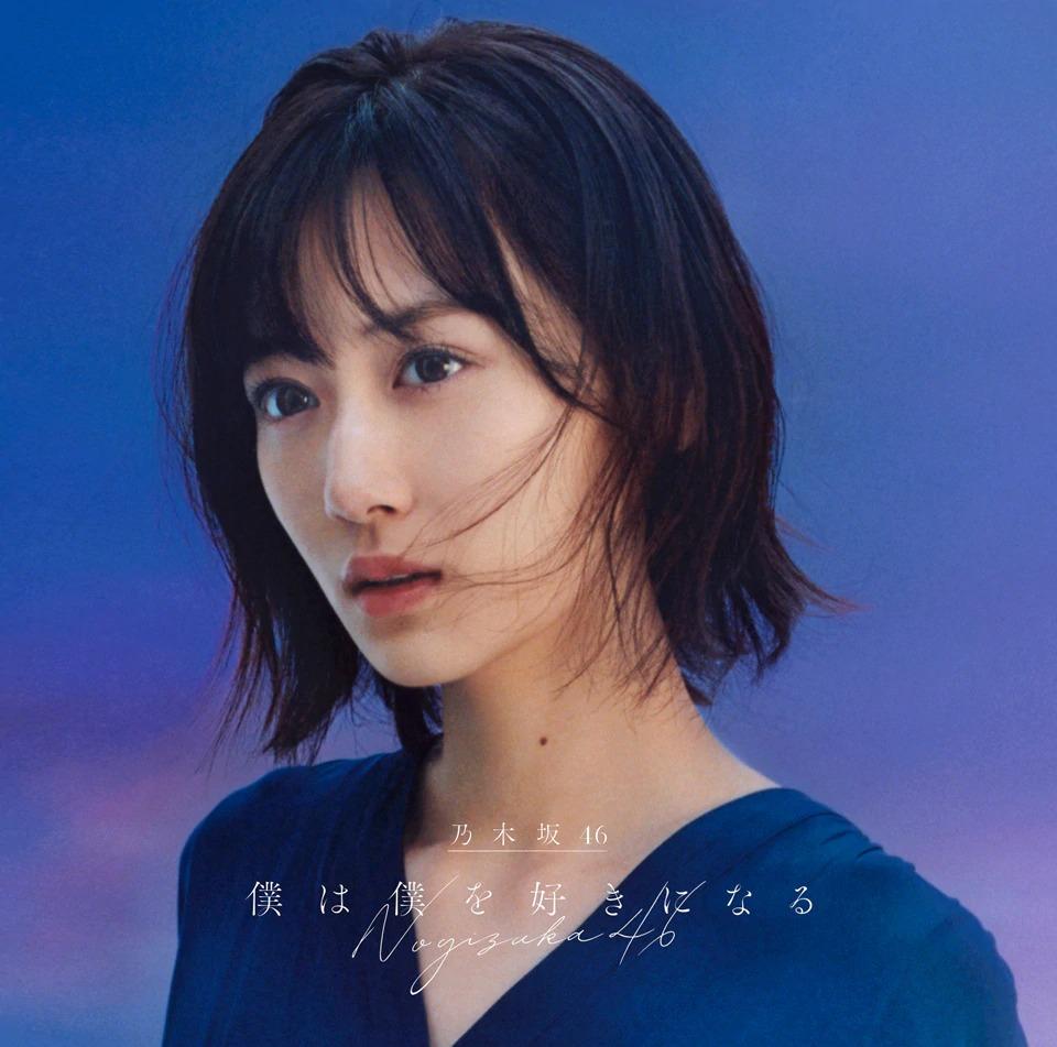 乃木坂46「僕は僕を好きになる」ジャケ写  TypeA
