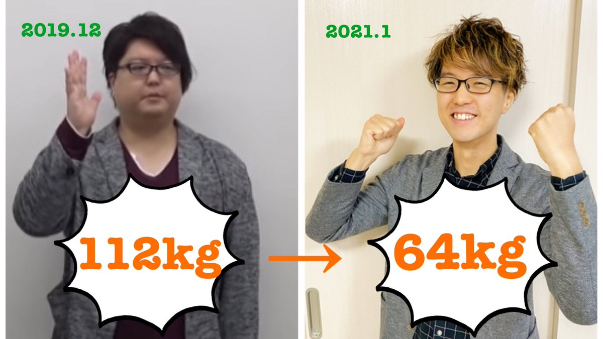 クイズ王の体重が112kg→64kgに