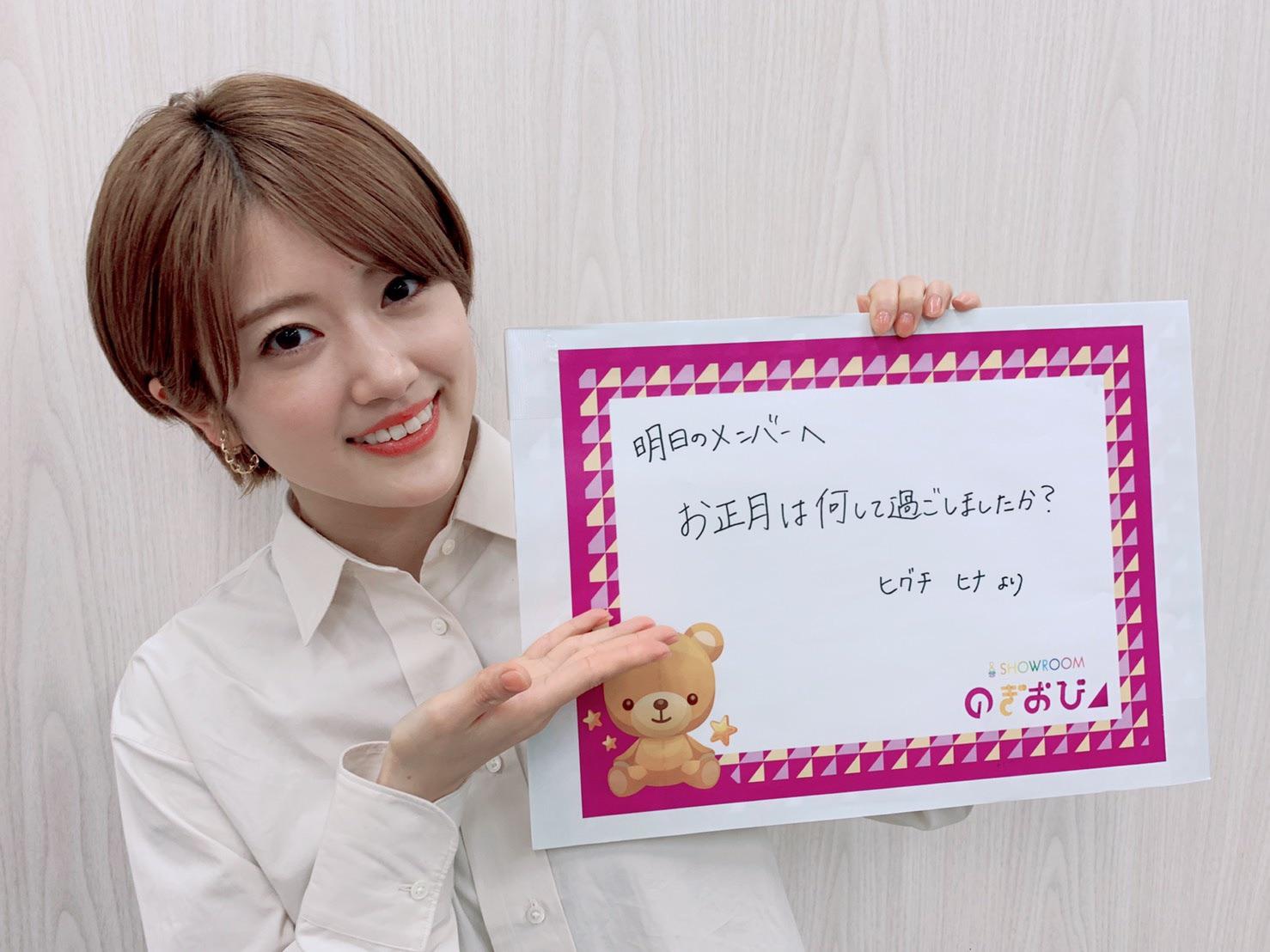 のぎおび 樋口日奈から渡辺みり愛への宿題は…<br>「お正月は何して過ごしましたか?」