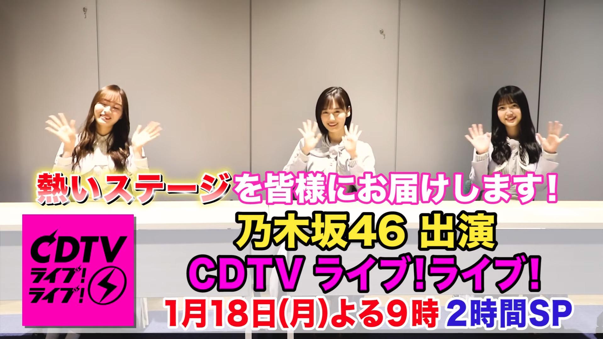 CDTVライブライブ 乃木坂46