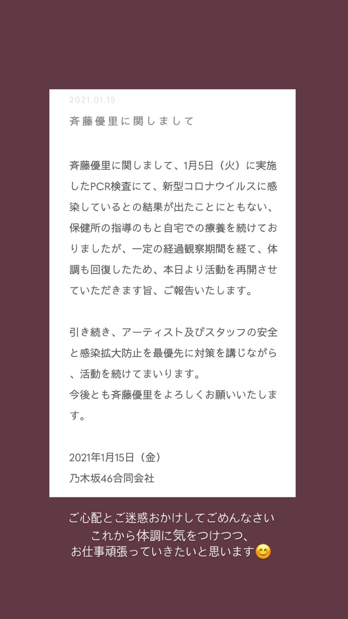 斉藤優里、本日より活動を再開