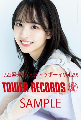 アップトゥボーイVol.299 佐藤楓 タワレコ ポストカード