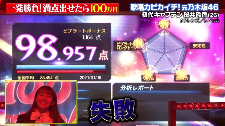 一発勝負で満点出せたら100万円 桜井玲香