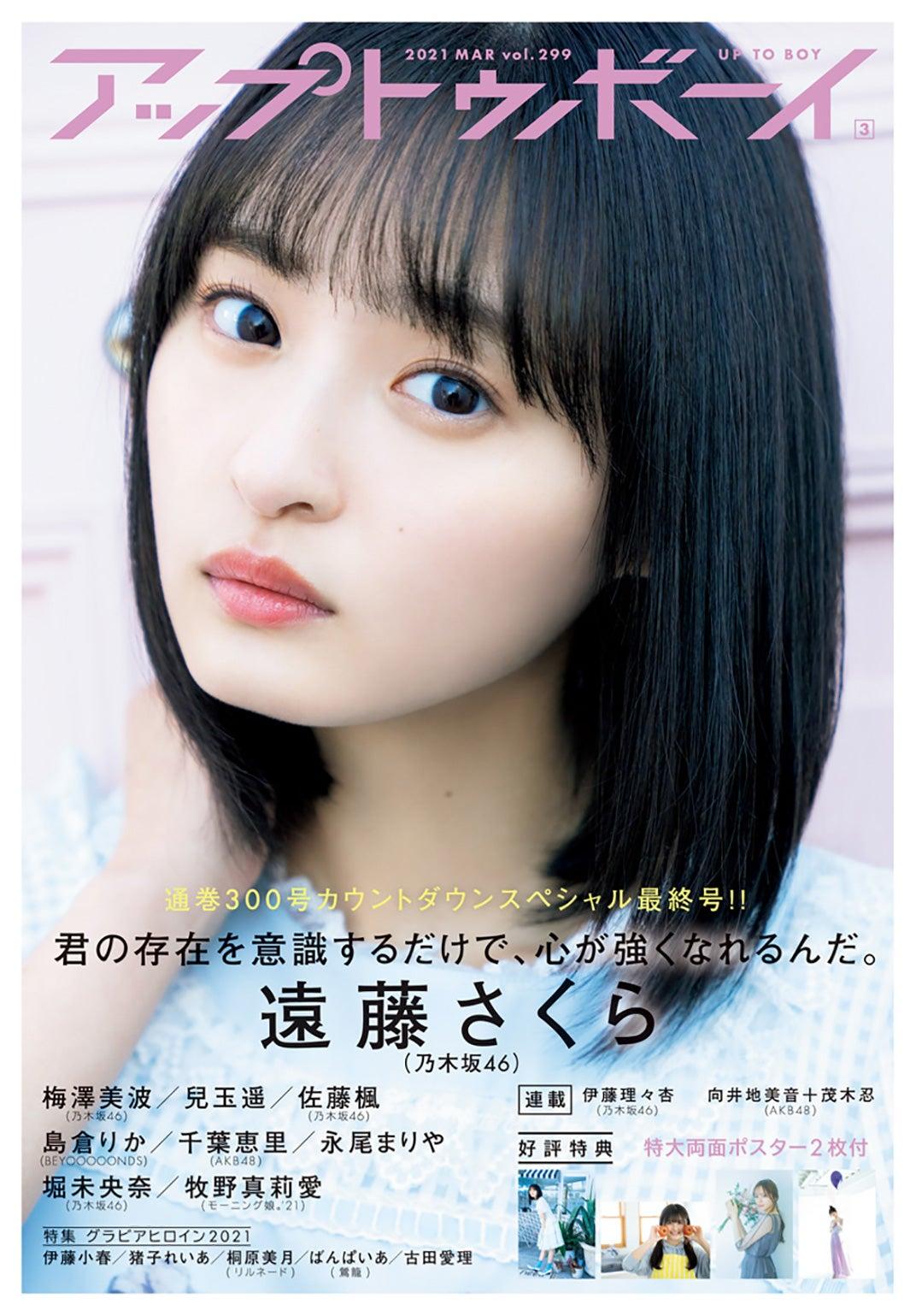 アップトゥボーイ Vol.299 遠藤さくら2