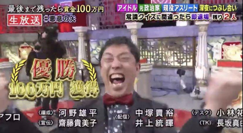 悪意の矢 さらば森田 優勝 100万円獲得