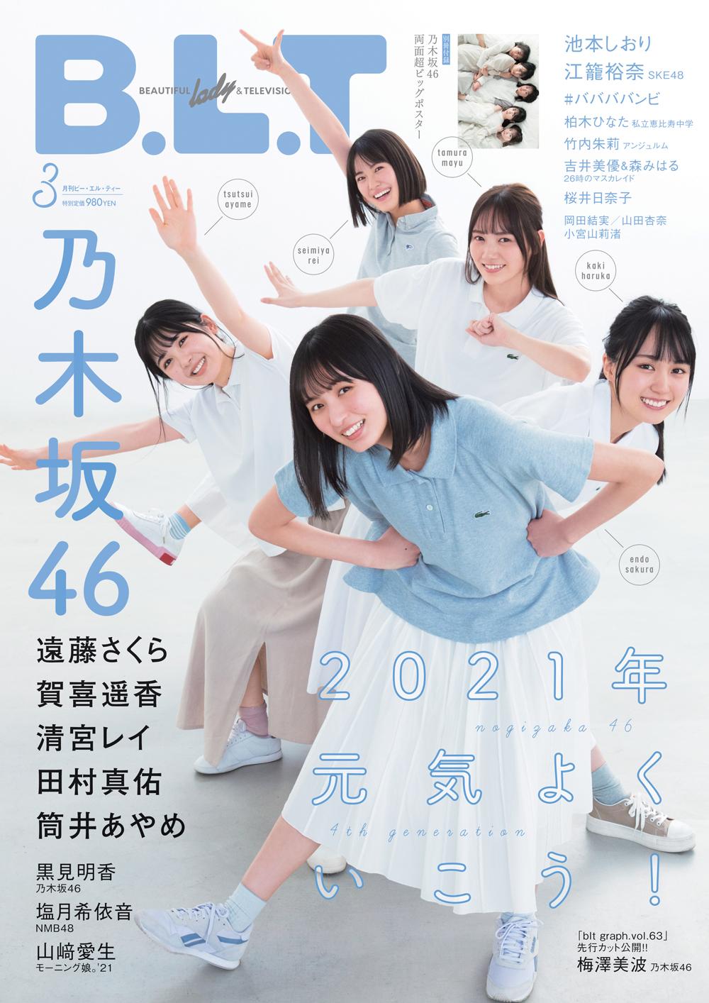 B.L.T.3月号 表紙 乃木坂4期生