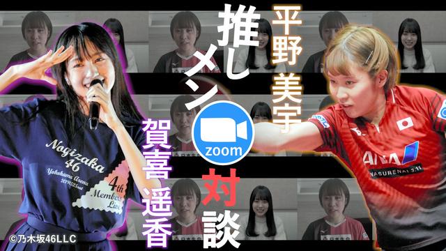 平野美宇、推しメン乃木坂46賀喜遥香と朝日新聞デジタルでZoom対談