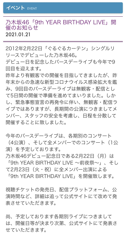 乃木坂46「9th YEAR BIRTHDAY LIVE」