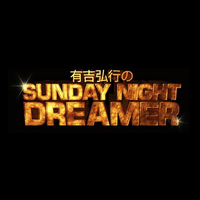 有吉弘行のSUNDAY NIGHT DREAMER