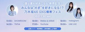 乃木坂46 SNS横断フェス