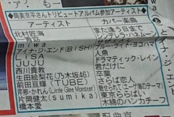 筒美京平トリビュートアルバム 生田絵梨花「卒業」