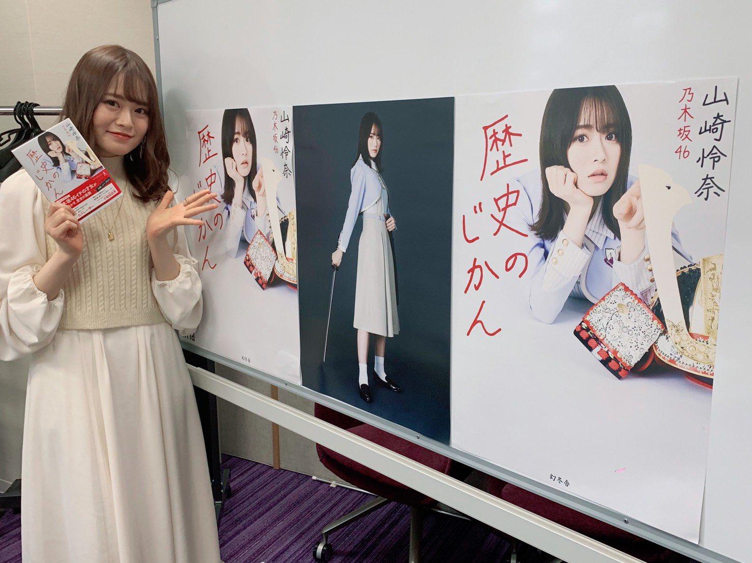 乃木坂46山崎怜奈『歴史のじかん』発売日スペシャルSHOWROOM