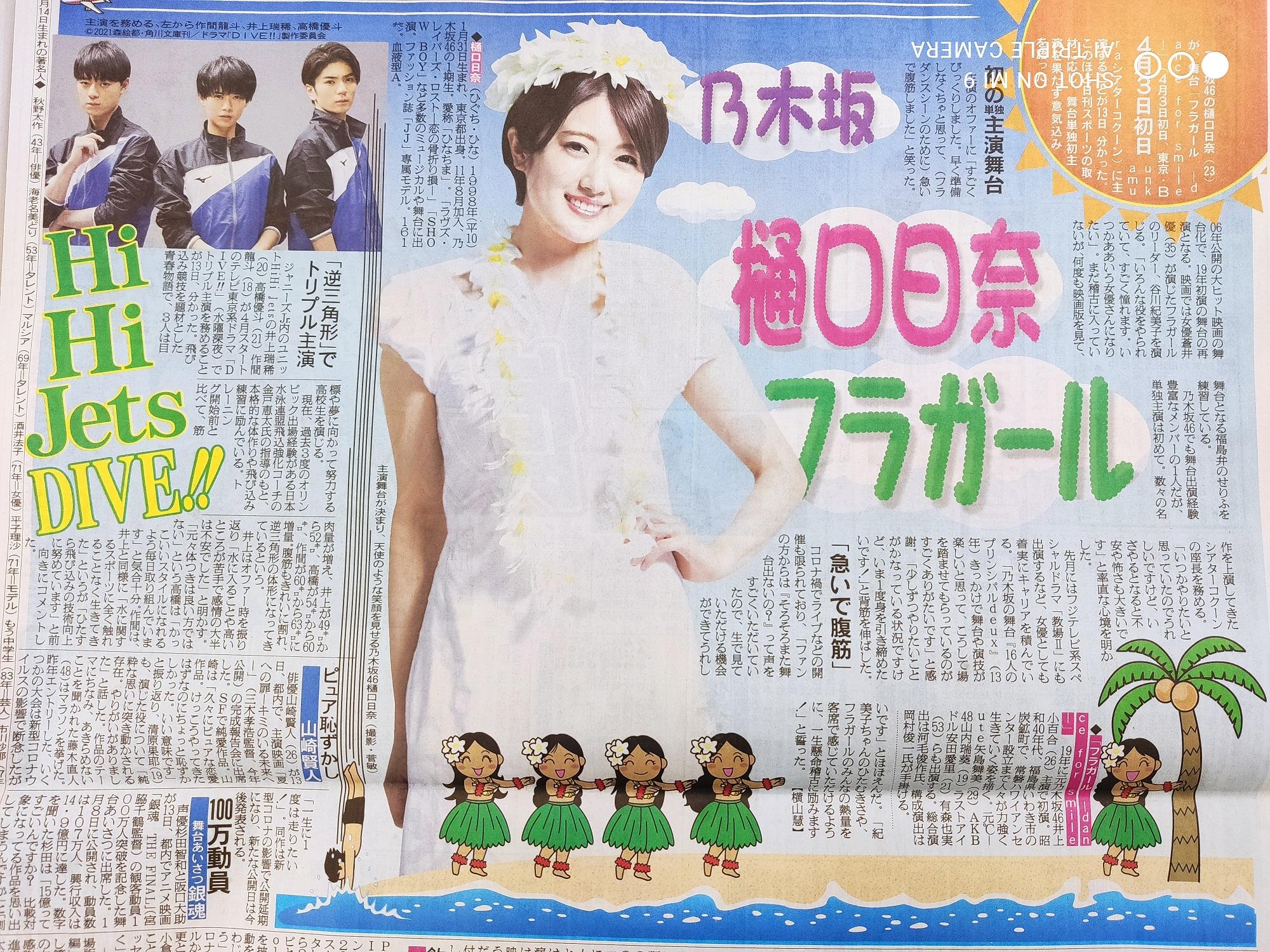 樋口日奈 舞台「フラガール」