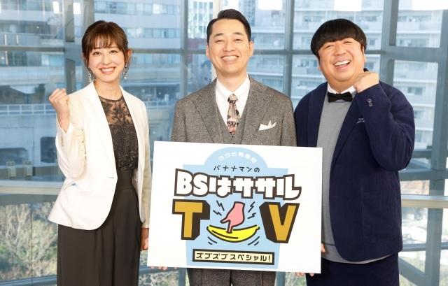 斎藤ちはるアナ、バナナマンと初共演「BSはササルTV ズブズブスペシャル」記者会見
