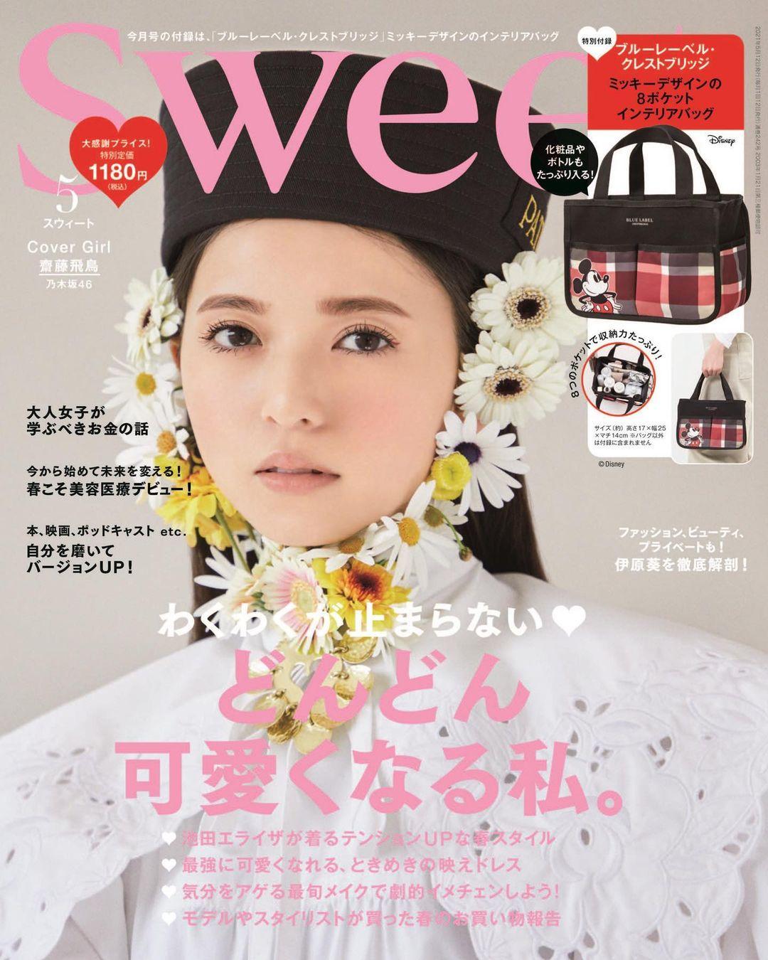 sweet 5月号 表紙 齋藤飛鳥