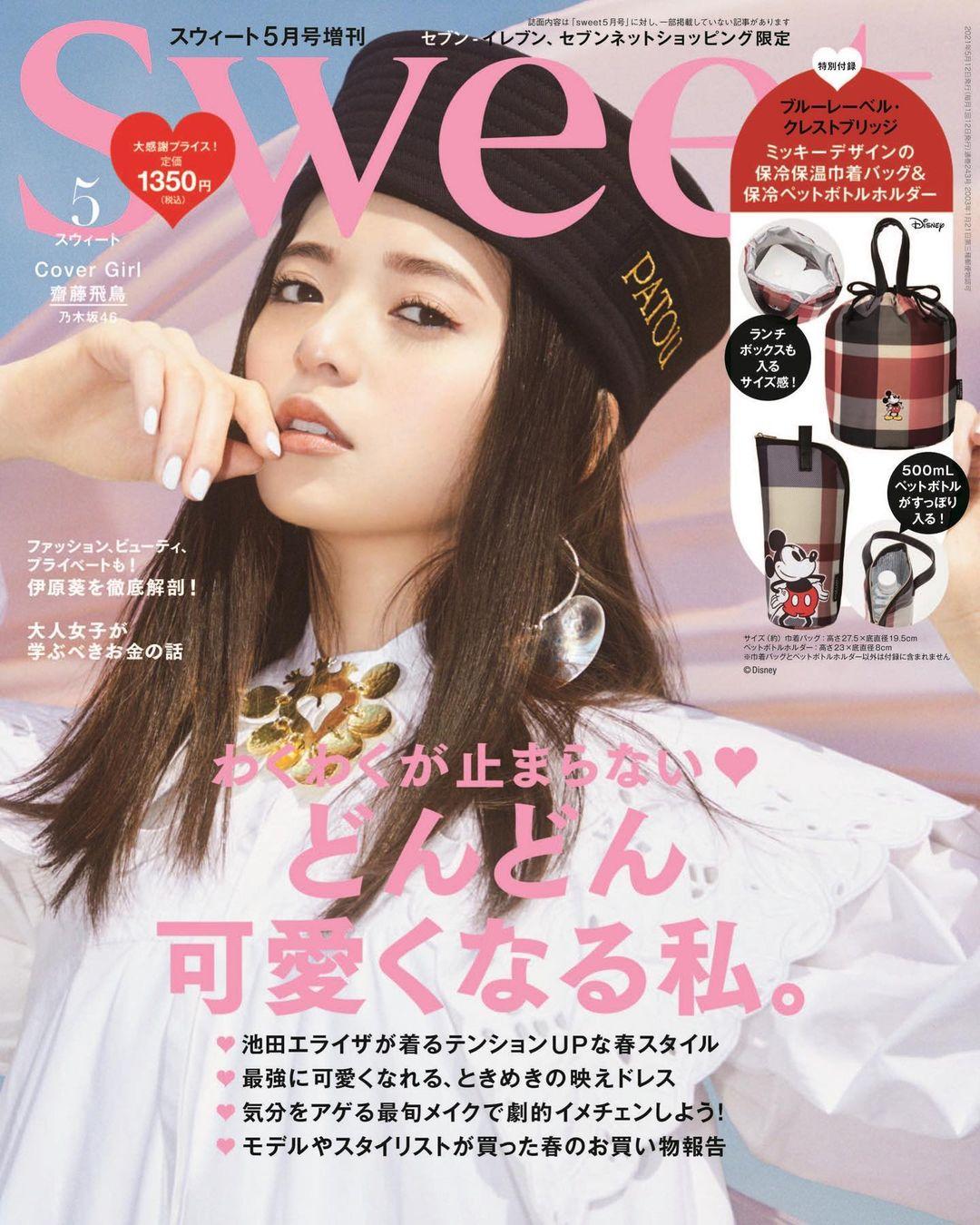 sweet 5月号 セブンイレブン限定表紙 齋藤飛鳥