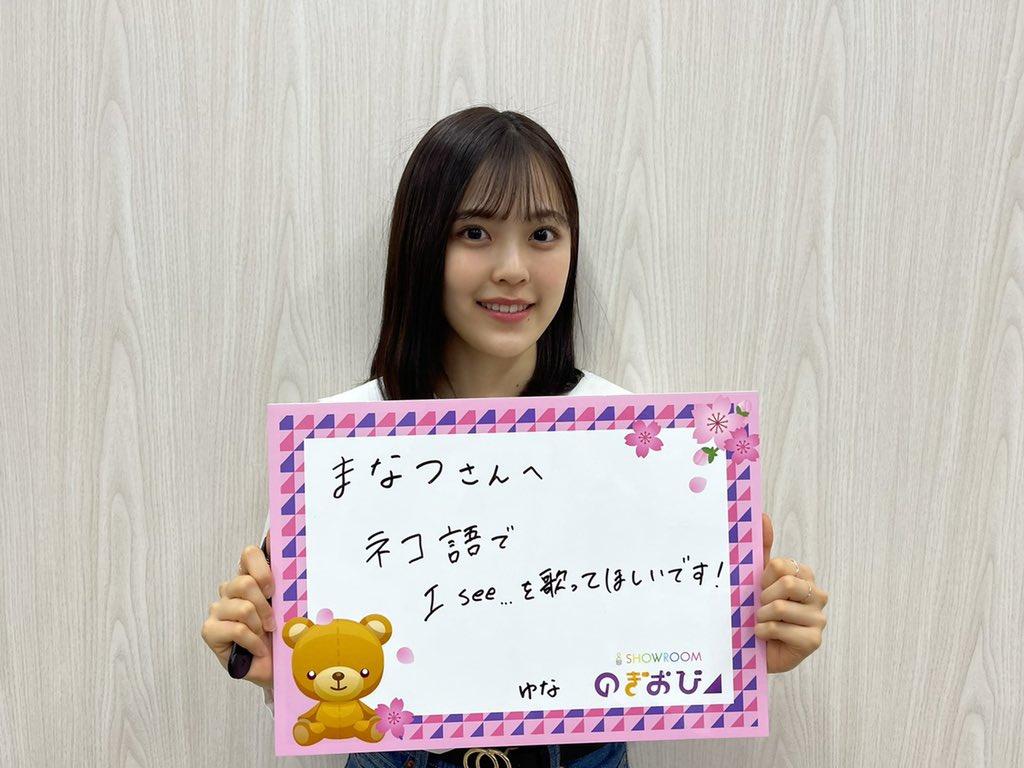 のぎおび 柴田柚菜から秋元真夏への宿題「ネコ語でI see...を歌ってほしいです!」