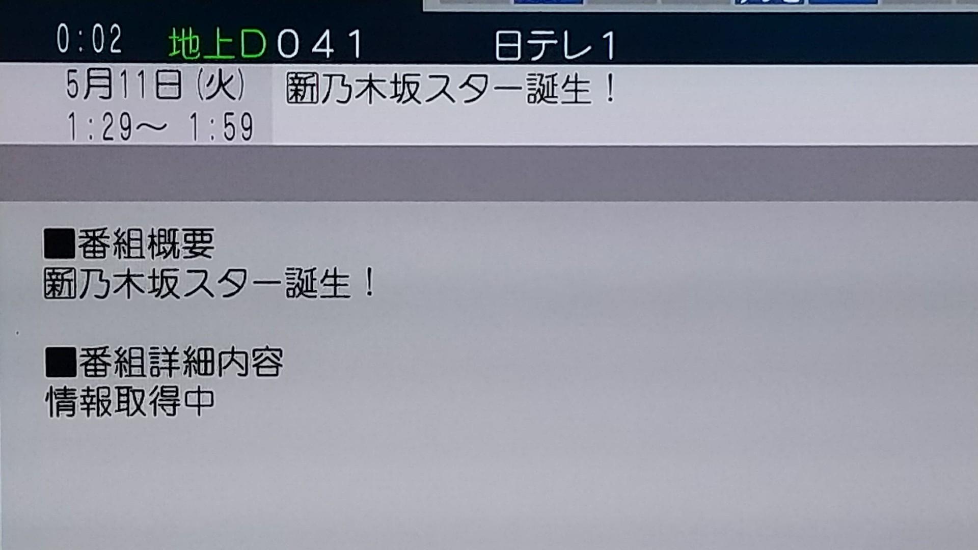 乃木坂スター誕生!