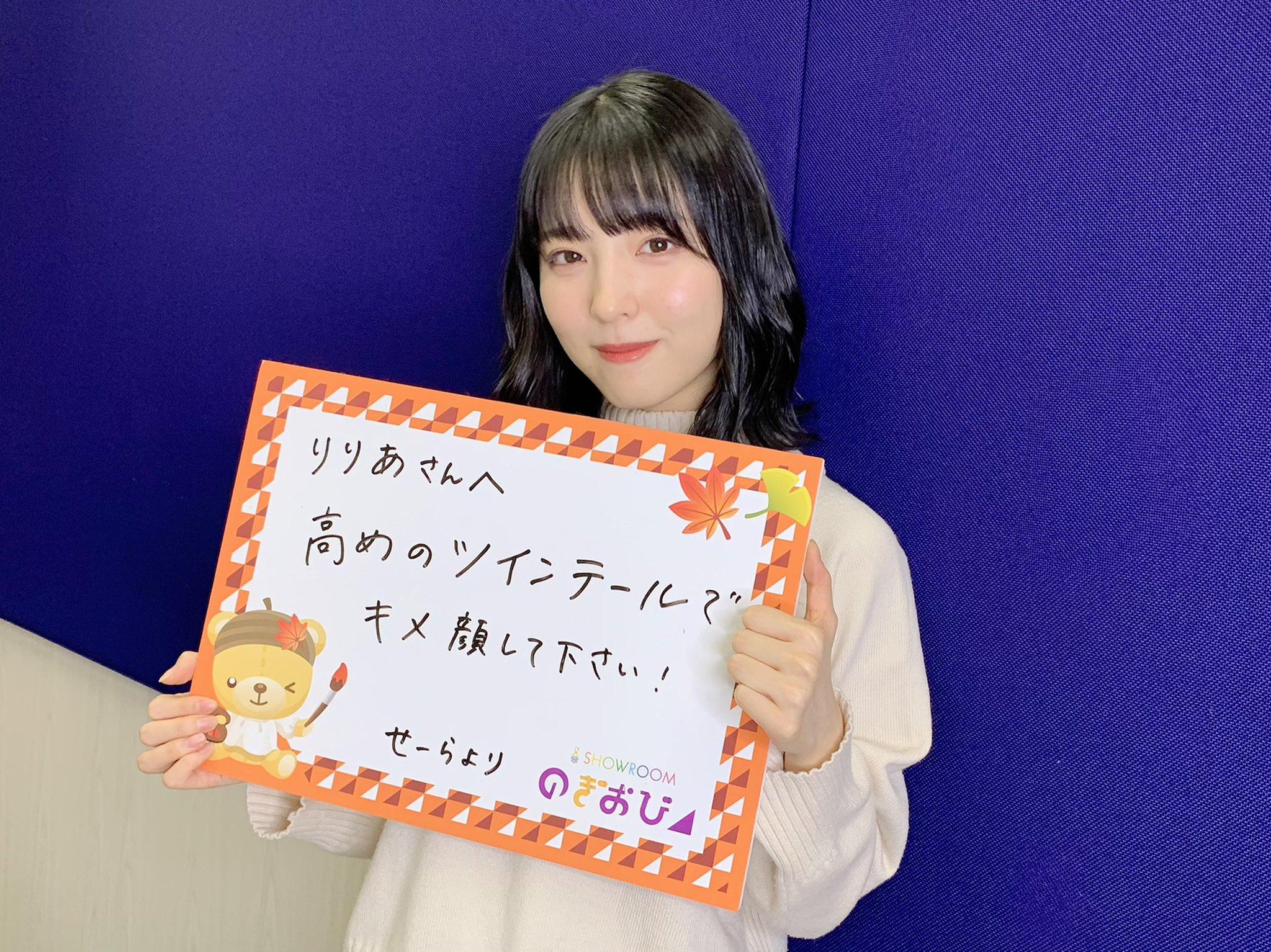 のぎおび 早川聖来から伊藤理々杏 への宿題は「高めのツインテールでキメ顔して下さい!」
