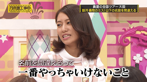 桜井玲香「名前を間違えるって一番やっちゃいけないこと」