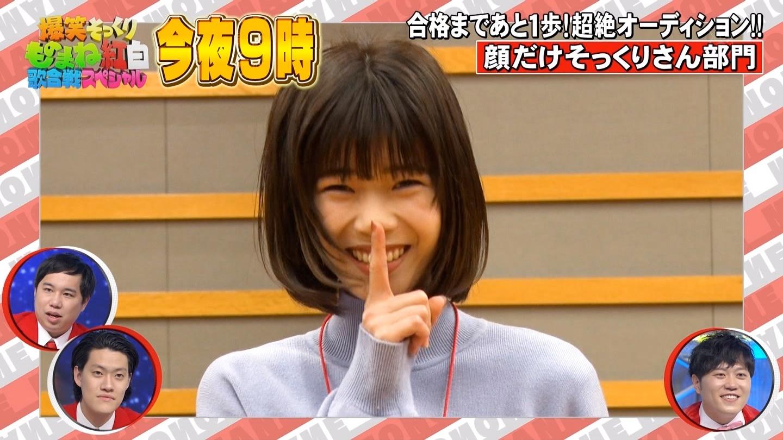【ものまね紅白】合格まであと1歩!西野七瀬の顔だけそっくりさん