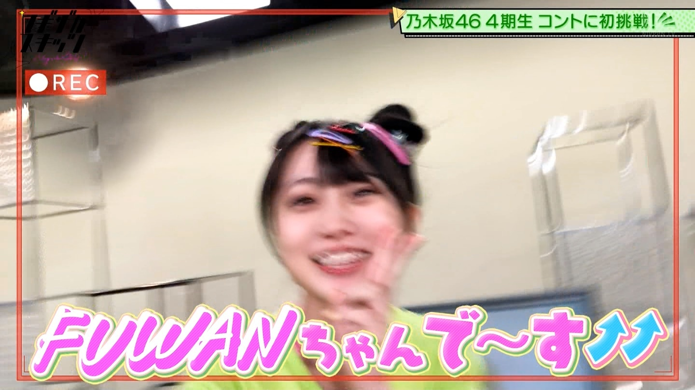 FUWANちゃん