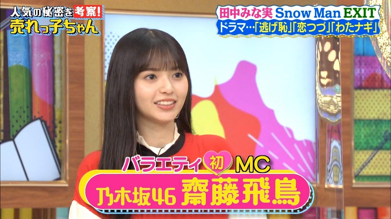齋藤飛鳥 初MC 売れっ子ちゃん