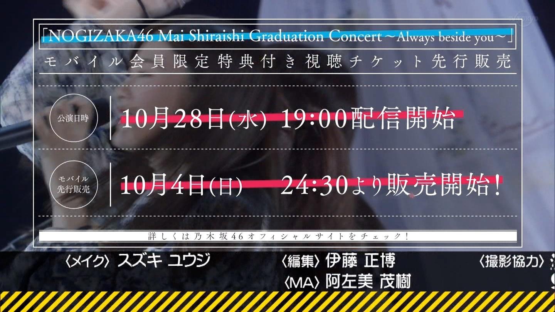 乃木坂46白石麻衣卒業コンサート