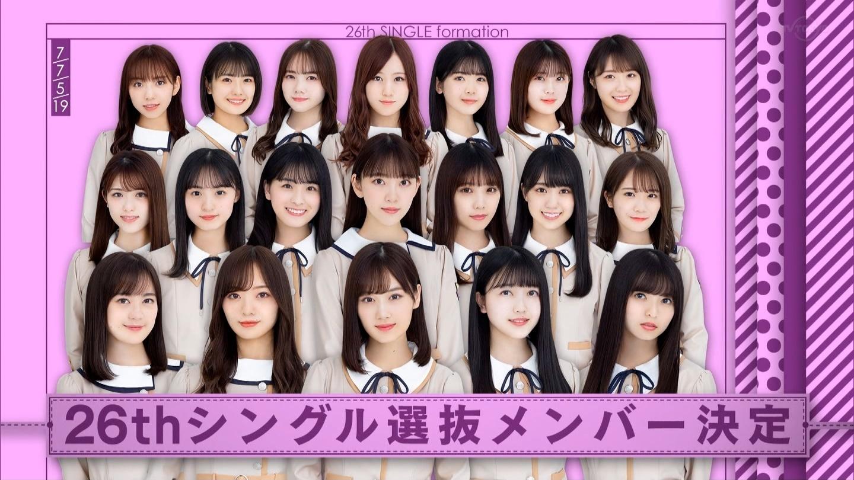 乃木坂46 26thシングルフォーメーション