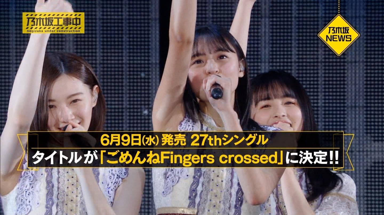 乃木坂46 ごめんねFingers crossed