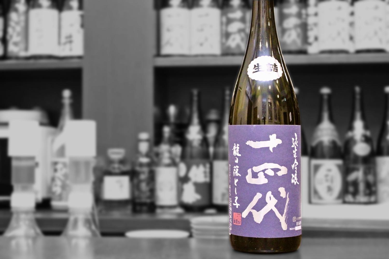 十四代純米吟醸龍の落とし子202003-001