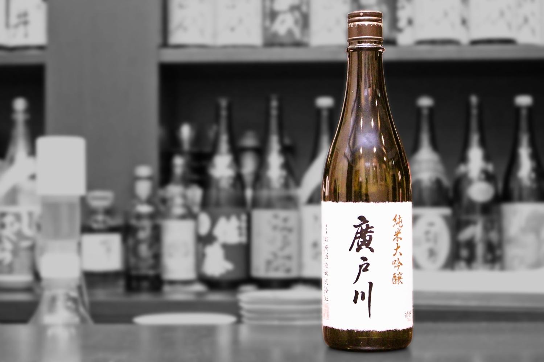 廣戸川純米大吟醸無濾過生202003-001