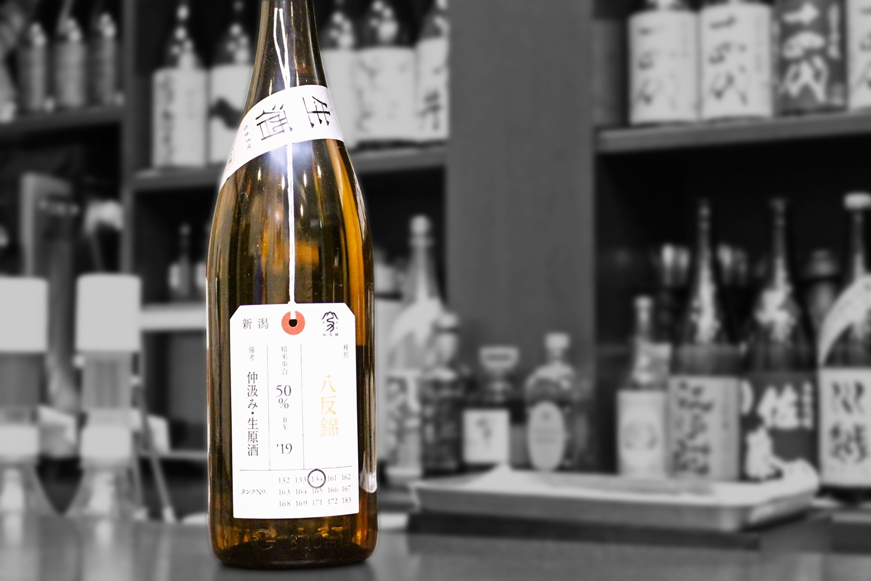加茂錦純米大吟醸八反錦202003-001