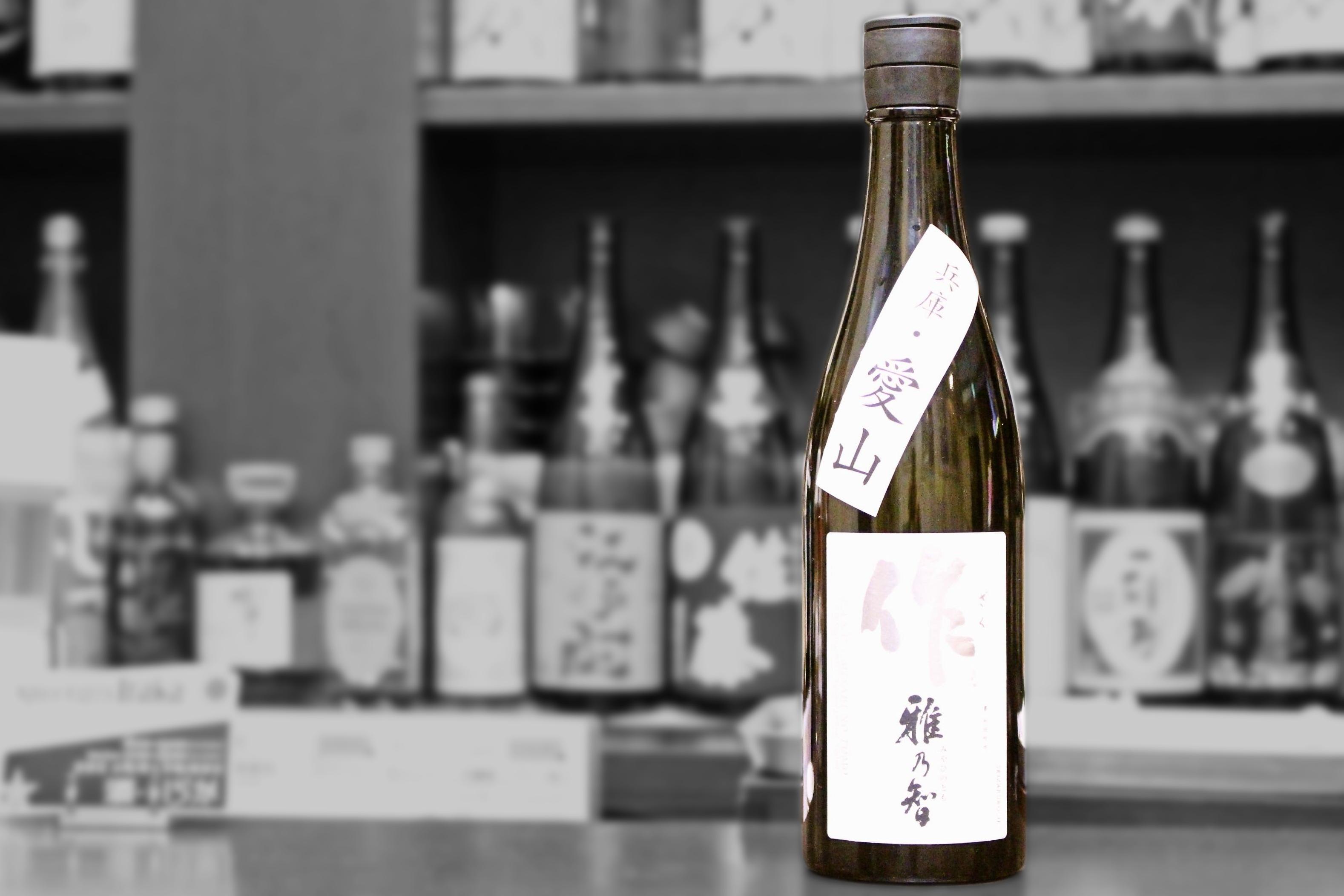 作雅の智播州愛山純米吟醸生202004-001