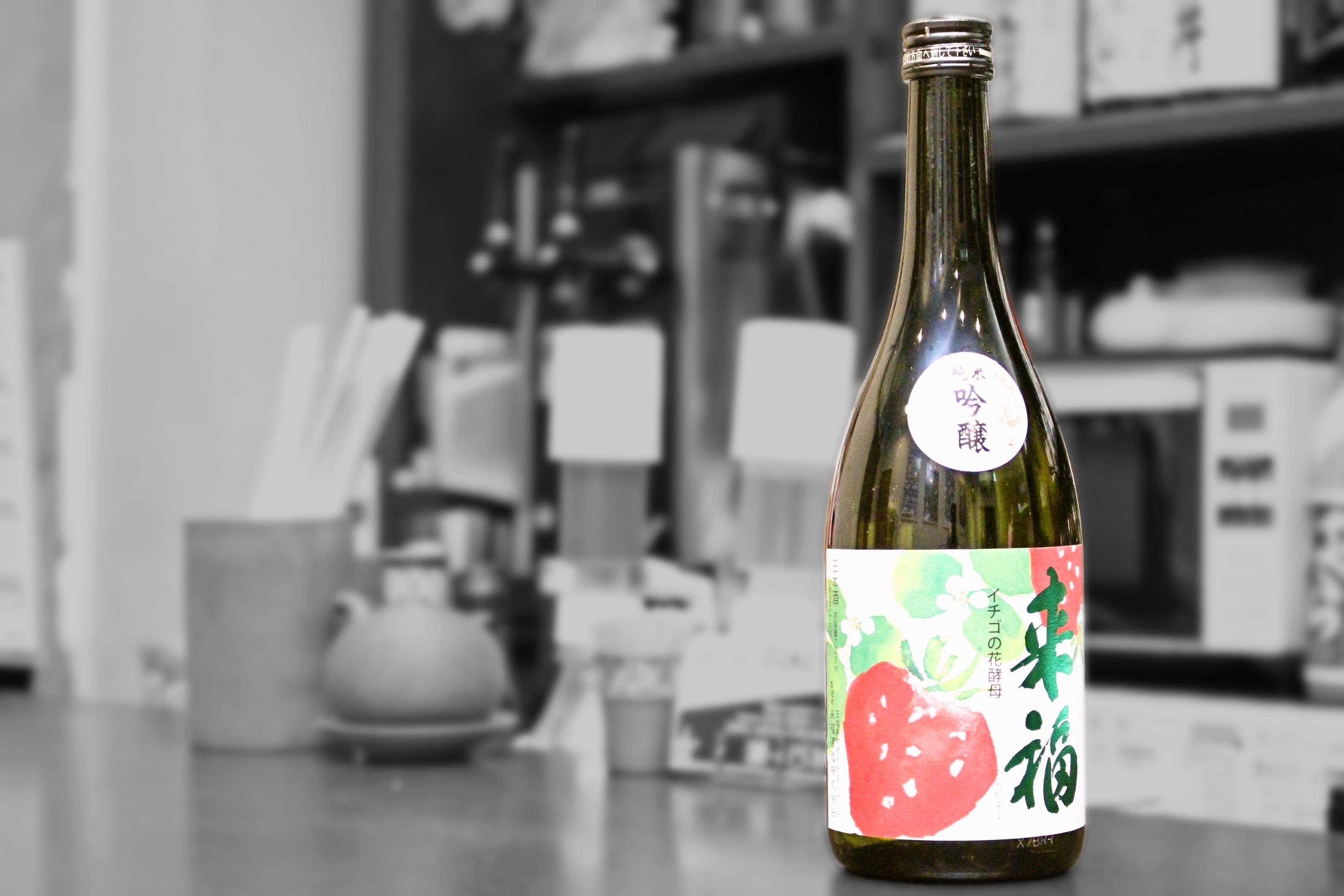 来福純米吟醸いちごの花酵母202004-001