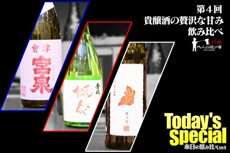 facebook004貴醸酒