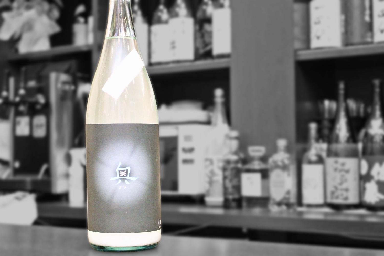 奥夏かすみ生酒202005-001