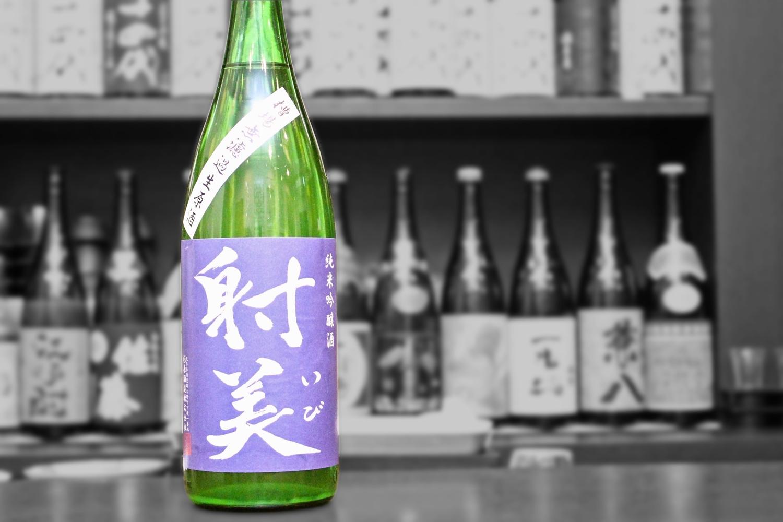 射美純米吟醸生202003-001