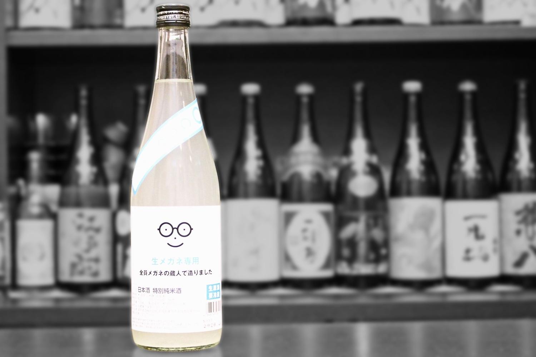 萩の鶴生メガネ専用特別純米酒202005-001