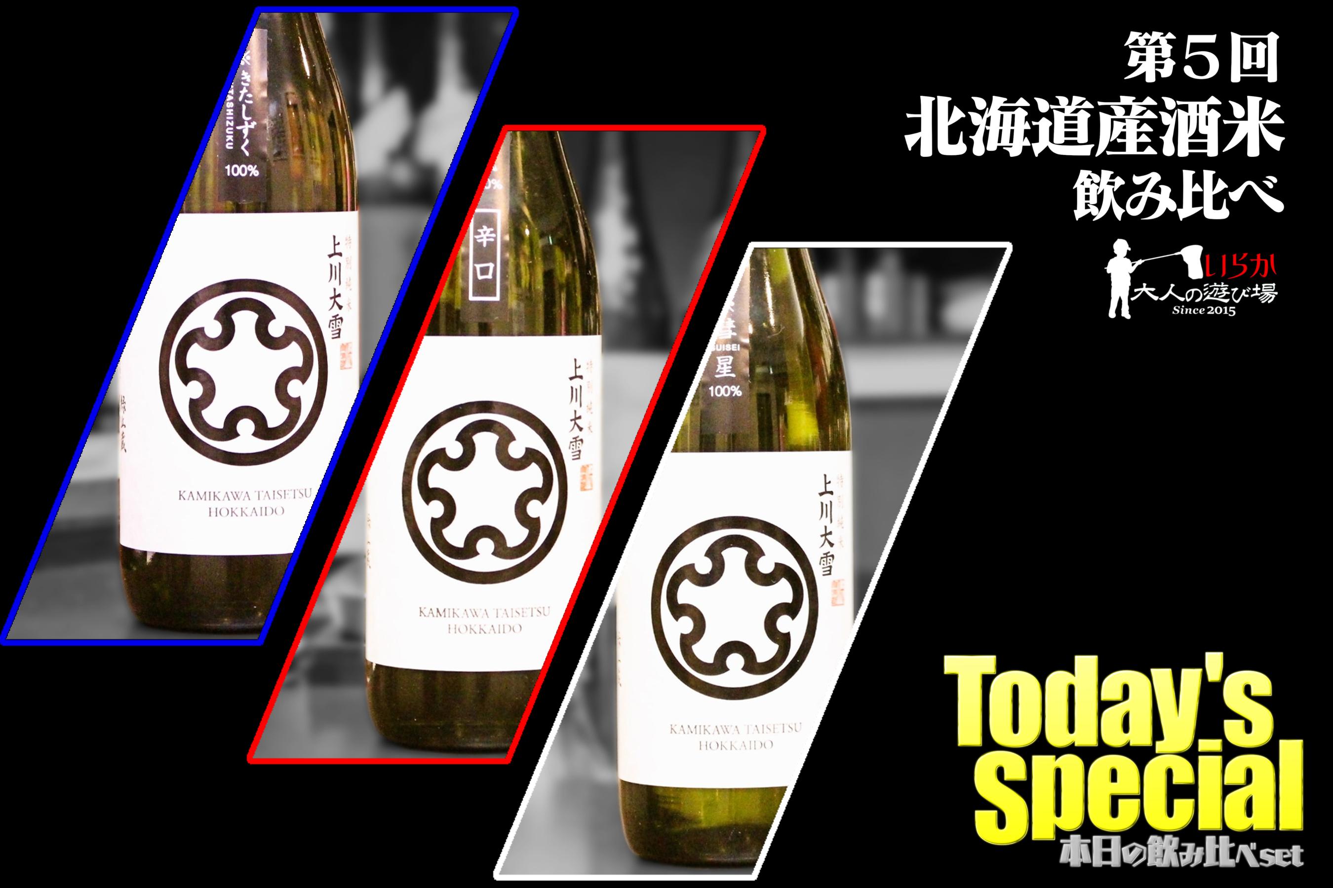 facebook上川大雪SNS