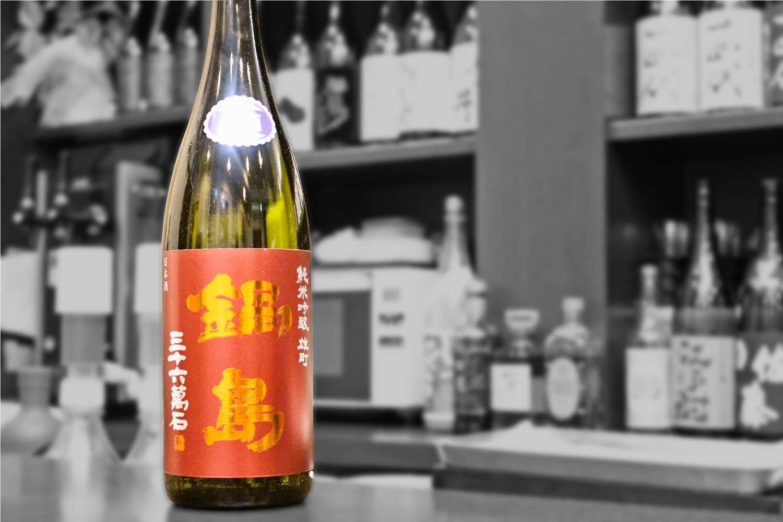 鍋島純米吟醸赤磐雄町生202003-001