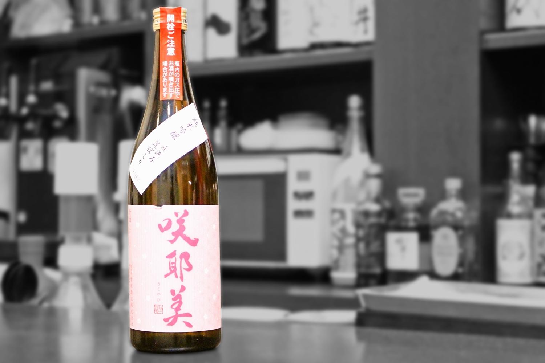 咲耶美純米吟醸直汲み荒走り202003-001