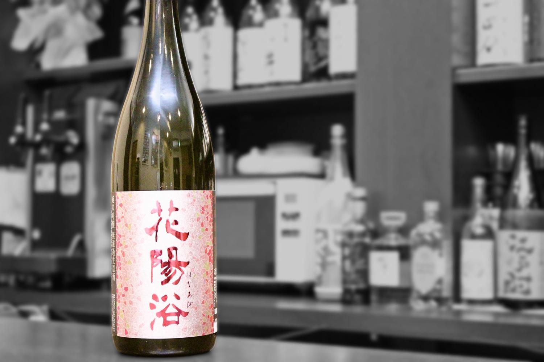 花陽浴純米吟醸雄町生原酒202005-001